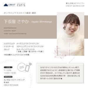 ワークショップお知らせ用-20200713-01