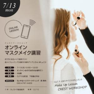 ワークショップお知らせ用-20200713-02