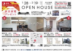 オープンハウスお知らせ-202101280219