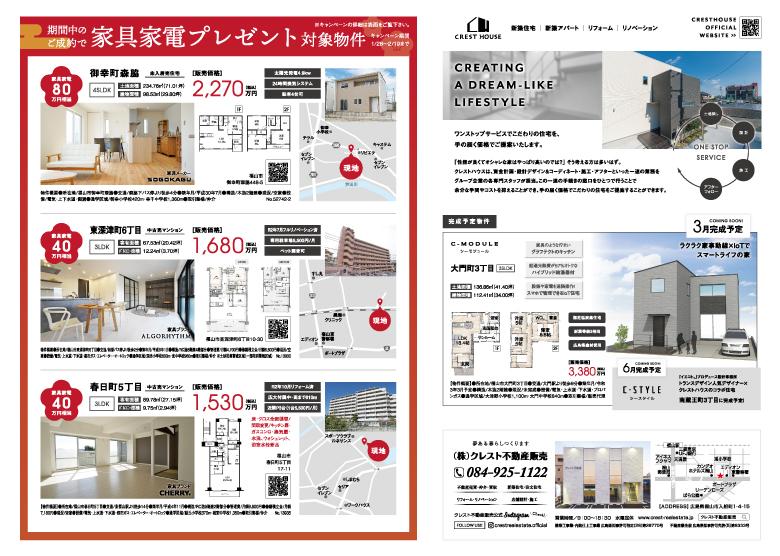 オープンハウスお知らせ-202009261004