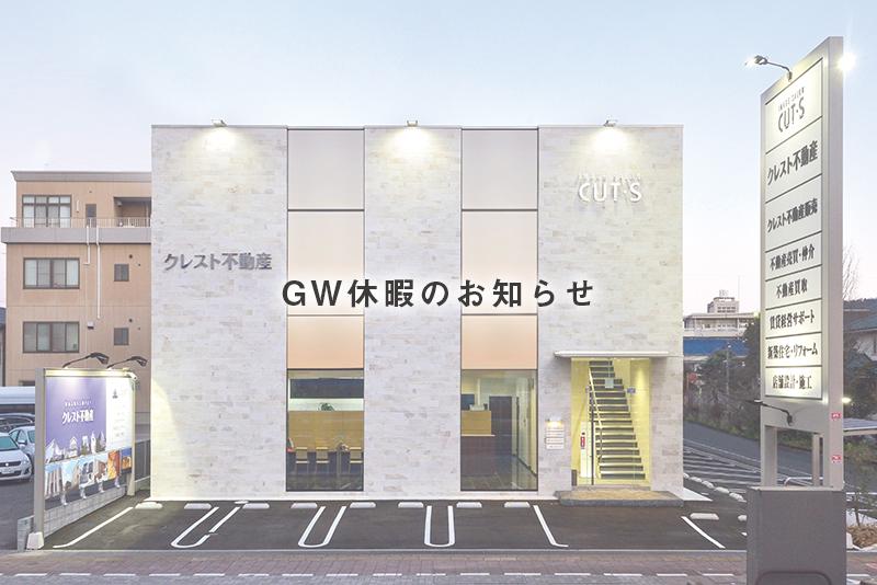 news-crestinfo-210430-gw