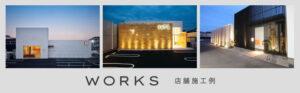 works-tenpo-banner