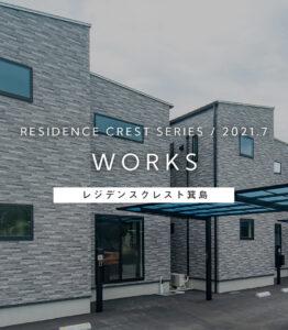 top_03_works_residencecrestminoshima_934x1071