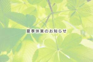 news-crestinfo-210811-15-summer